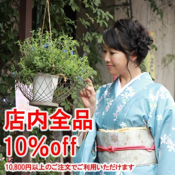 【10%offクーホ゜ン】きもの京小町全品対象