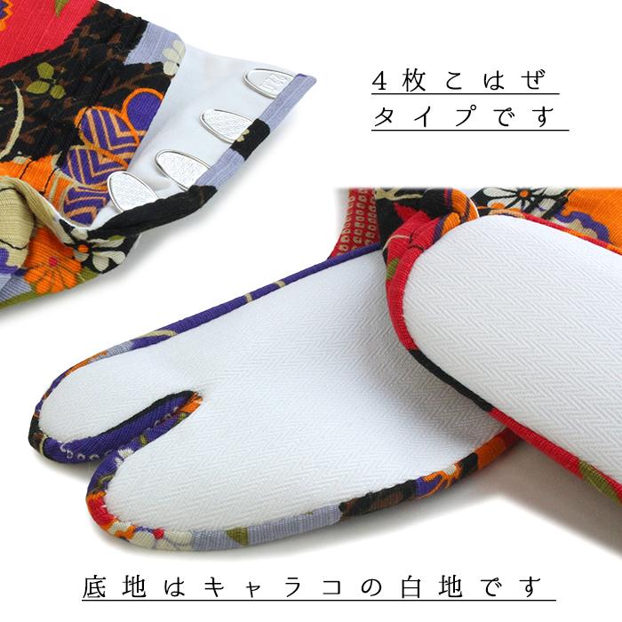 風呂敷 足袋