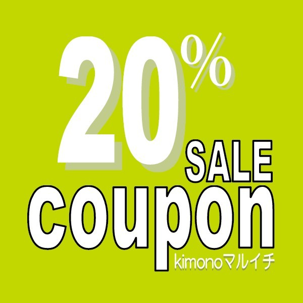■Coupon SALE 20%OFF■