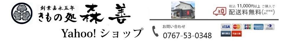 きもの処 森善 Yahoo! shop