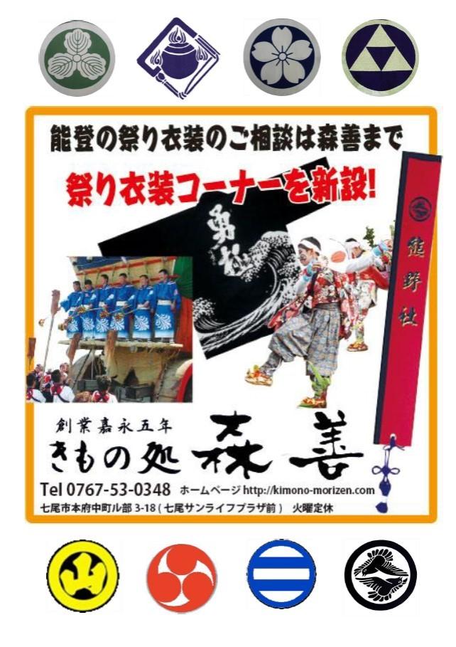 オーダーメイド祭り衣裳パンフレット表紙