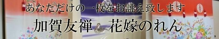 加賀友禅花嫁のれん