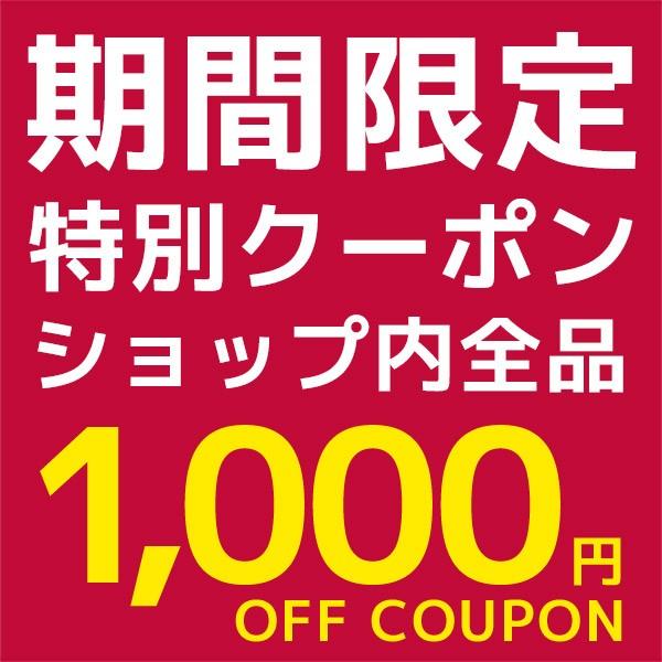 全品1,000円OFFクーポン