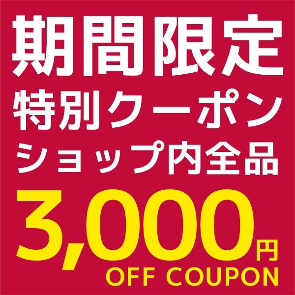 全品3,000円OFFクーポン