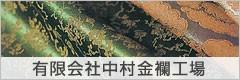 株式会社中村金襴工場
