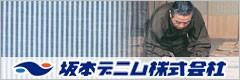 坂本デニム株式会社