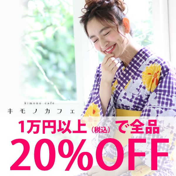 新規OPEN記念クーポン!1万円以上後購入で20%OFF!
