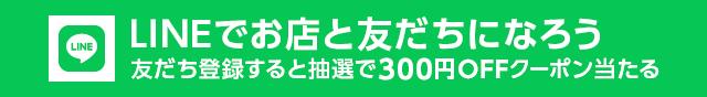LINEお友だち追加 300円OFFクーポン抽選キャンペーン