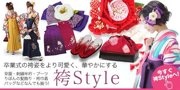 卒業式の袴姿を誰よりも可愛く!「袴Style」はコチラ