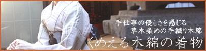 くめえる木綿の着物