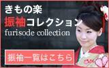 きもの 楽・振袖コレクション