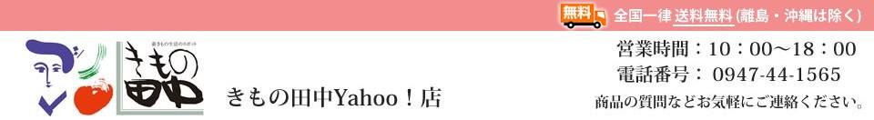 きもの田中について