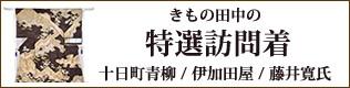 きもの田中特選訪問着