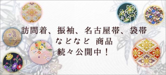 きもの田中商品続々公開