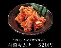 これぞ、キングオブキムチ!白菜キムチ490円