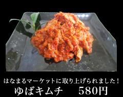 はなまるマーケットに取り上げられました!ゆばキムチ490円