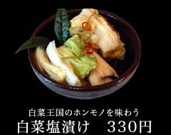 白菜王国のホンモノを味わう白菜塩漬け330円