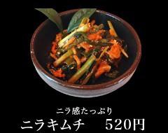 ニラ感たっぷりニラキムチ490円