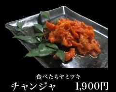 食べたらヤミツキチャンジャ1,900円