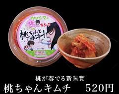 桃が奏でる新味覚桃ちゃんキムチ490円