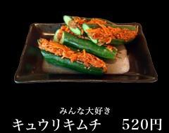 みんな大好きキュウリキムチ490円