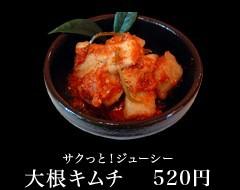 サクッと!ジューシー大根キムチ390円