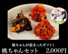 桃ちゃんが詰まったギフト!桃ちゃんセット1,960円