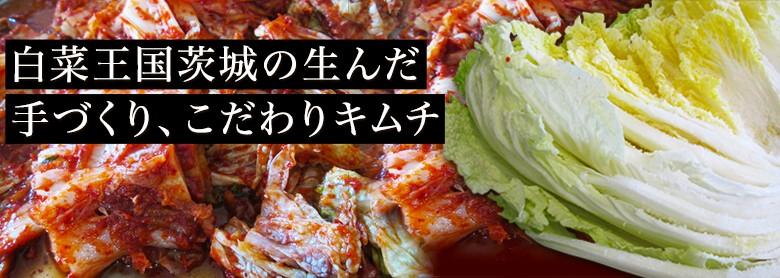 白菜王国茨城の生んだ手づくり、こだわりキムチ