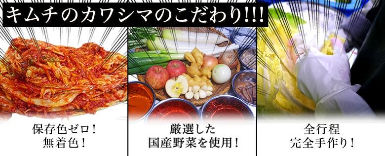キムチのカワシマのこだわり!!!