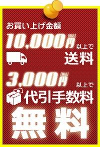 お買い上げ金額10,000円以上で送料無料。3,000円以上で代引き手数料無料