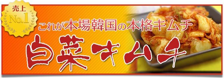 売り上げナンバー1白菜キムチ