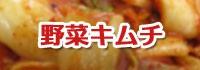 新鮮な野菜を使用したキムチのご紹介です。
