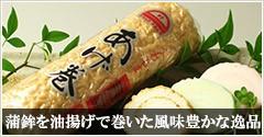 蒲鉾を油揚げで巻いた風味豊かな逸品