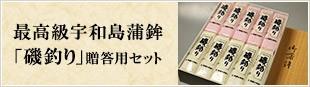 最高級宇和島蒲鉾「磯釣り」贈答用セット