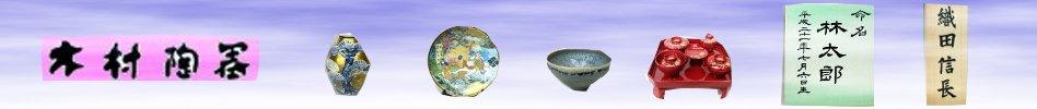 命名書 お食い初め膳 内祝 陶芸作家品 伝統工芸品 茶の湯道具