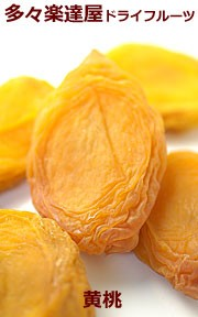 多々楽達屋のドライフルーツ黄桃