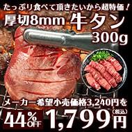 8mm牛タン