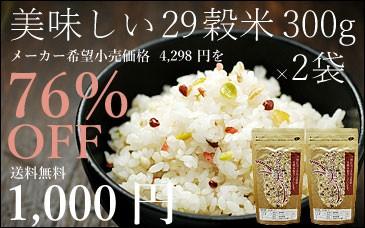 雑穀米29穀米 マクロ美ライス