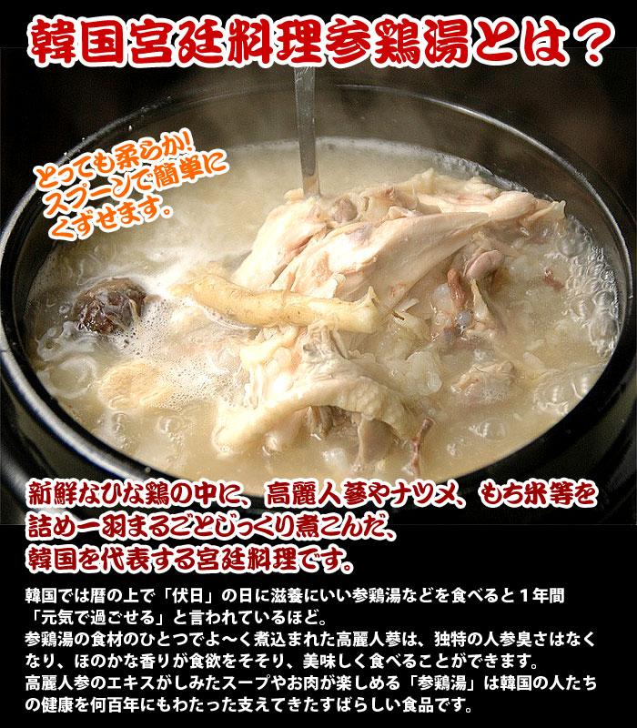 韓国宮廷料理サムゲタン