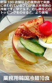 業務用韓国冷麺10食セット