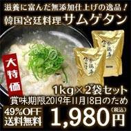 サムゲタン1980円