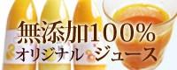 愛媛産 ストレートジュース