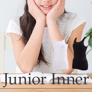 ジュニアインナー
