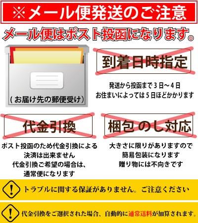 メール便の注意事項