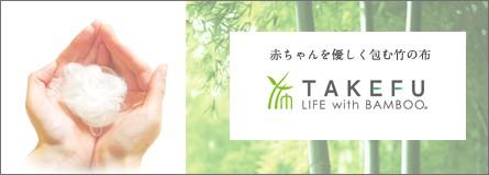 takefu 竹布