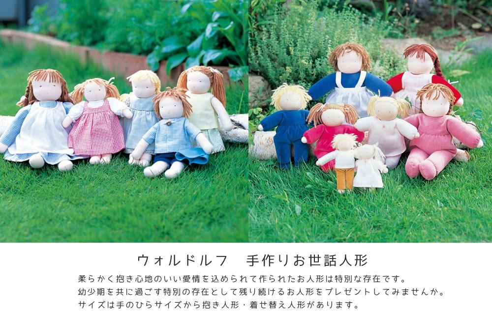 シュタイナー人形 ウォルドルフ人形