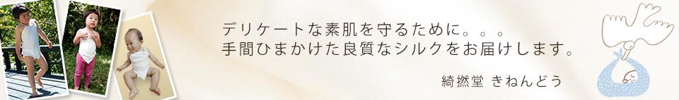 きねんどう(綺撚堂)キャンペーン