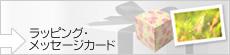→ラッピング・メッセージカード