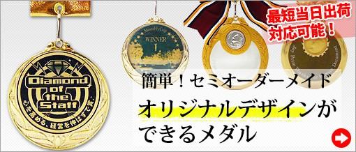 オリジナルデザインが出来るメダル