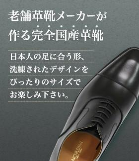 老舗革靴メーカーが作る完全国産革靴 日本人の足に合う形、洗練されたデザインをぴったりのサイズでお楽しみ下さい。